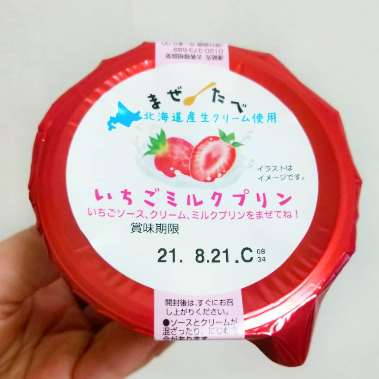 #いちごミルクラブ #栄屋乳業 #いちごミルクプリン 謎イチゴ系-☆---本物イチゴ系甘さ強め系-☆---控え目系こってり系-☆---さっぱり系超ミルク系-☆---生クリーム系おもいで度--☆-- #侍猫度なかなかしっとりコッテリな苺牛乳味で良いね!上の苺ソースは酸味ほぼ0で食べやすい!ただ、量が少ないよねぇ〜ローソンで買ったやつだよ。#いちごオレ #いちごオレ味 #いちごミルク #いちごミルクみたい #いちご牛乳 #いちご牛乳味 #イチゴ牛乳 #いちご牛乳クラブ #苺牛乳 #苺牛乳が好き #苺ミルク #苺スイーツ #苺 #苺好きに生まれたからには #メソギア派 #糖分 #いちごミルク味 #スイーツ #スイーツ好き #スイーツスタグラム #スイーツタイム #スイーツ写真 #strawberry #strawberrymilk