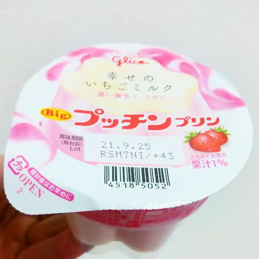 #いちごミルクラブ #グリコ #幸せのいちごミルクプッチンプリン 謎イチゴ系-☆---本物イチゴ系甘さ強め系--☆--控え目系こってり系-☆---さっぱり系超ミルク系--☆--生クリーム系おもいで度--☆-- #侍猫度しっかり謎苺牛乳味で美味いやつ〜!プリンの底に薄くある白い練乳エリアが激甘プルプルで良い!ローソンで買ったやつだよ。#いちごオレ #いちごオレ味 #いちごミルク #いちごミルクみたい #いちご牛乳 #いちご牛乳味 #イチゴ牛乳 #いちご牛乳クラブ #苺牛乳 #苺牛乳が好き #苺ミルク #苺スイーツ #苺 #苺好きに生まれたからには #メソギア派 #糖分 #いちごミルク味 #スイーツ #スイーツ好き #スイーツスタグラム #スイーツタイム #スイーツ写真 #strawberry #strawberrymilk