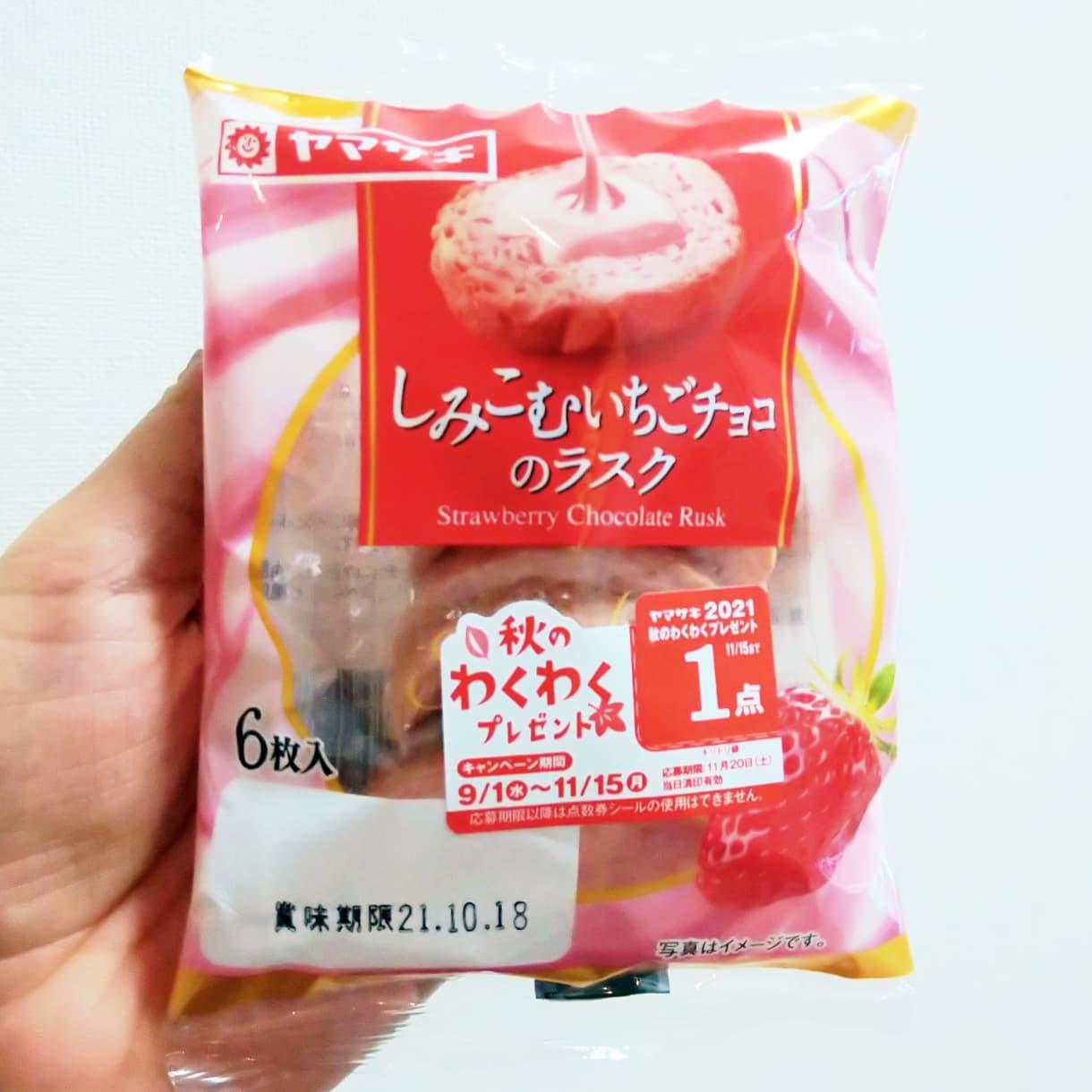 #いちごミルクラブ #山崎製パン #しみこむいちごチョコのラスク 謎イチゴ系--☆--本物イチゴ系甘さ強め系--☆--控え目系こってり系--☆--さっぱり系超ミルク系--☆--生クリーム系おもいで度--☆-- #侍猫度苺チョコパンですな。ミルク感はほんのりだね。直接牛乳って書いてないけども一部に乳製品使ってるって書いてあるからギリギリ苺牛乳でセーフでしょ。ダイソーで買ったやつだよ。#いちごオレ #いちごオレ味 #いちごミルク #いちごミルクみたい #いちご牛乳 #いちご牛乳味 #イチゴ牛乳 #いちご牛乳クラブ #苺牛乳 #苺牛乳が好き #苺ミルク #苺スイーツ #苺 #苺好きに生まれたからには #メソギア派 #糖分 #いちごミルク味 #スイーツ #スイーツ好き #スイーツスタグラム #スイーツタイム #スイーツ写真 #strawberry #strawberrymilk